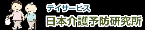 福岡のデイサービスは、日本介護予防研究所へ